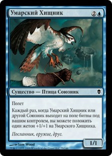 Умарский Хищник (Umara Raptor)