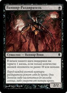 Вампир-Раздиратель (Vampire Lacerator)