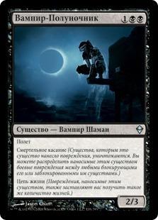 Вампир-Полуночник (Vampire Nighthawk)