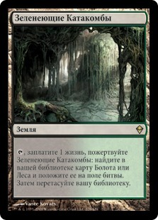Зеленеющие Катакомбы (Verdant Catacombs)
