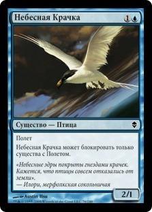 Небесная Крачка (Welkin Tern)