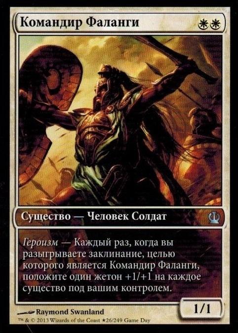 Командир Фаланги (Phalanx Leader)