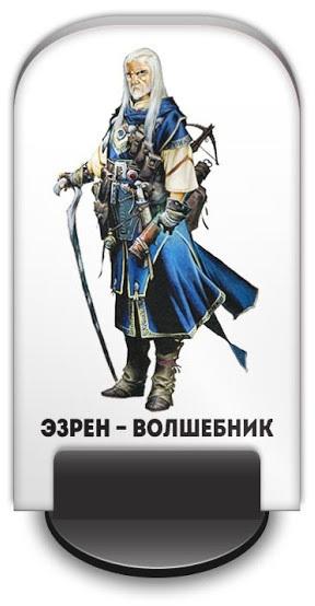 Pathfinder Руководство Ведущего На Русском - фото 7