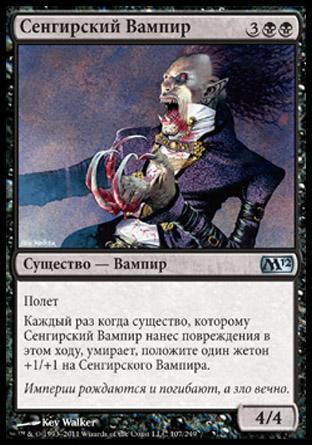 Сенгирский Вампир (Sengir Vampire)