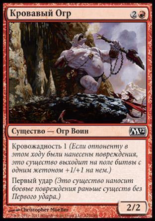 Кровавый Огр (Blood Ogre)