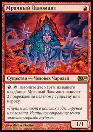Мрачный Лавомант (Grim Lavamancer)
