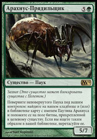 Арахнус-Прядильщик (Arachnus Spinner)