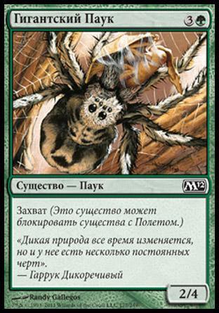 Гигантский Паук (Giant Spider)