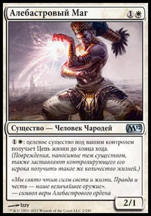 Алебастровый Маг (Alabaster Mage)