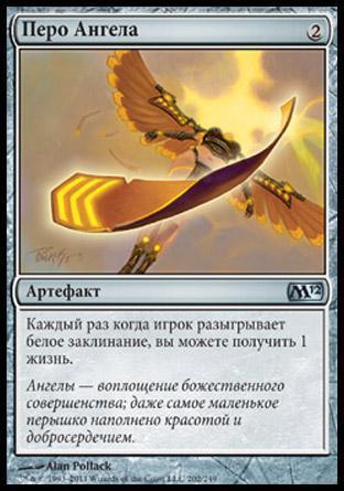 Перо Ангела (Angel's Feather)