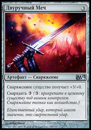 Дв����н�й Ме� greatsword к�пи�� в ин�е�не�магазин cardplace