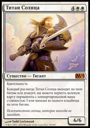 Титан Солнца (Sun Titan)