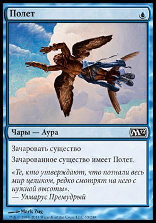 Полет (Flight)