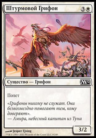 Штурмовой Грифон (Assault Griffin)
