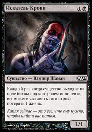 Искатель Крови (Blood Seeker)