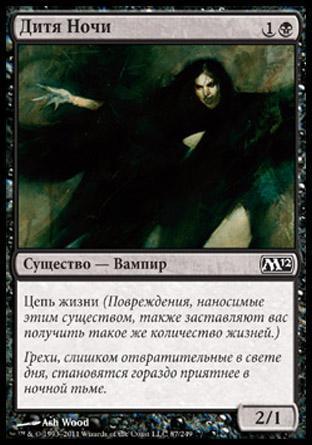 Child of Night (rus)