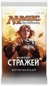 MTG: Бустер издания Клятва Стражей на русском языке