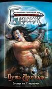 Berserk booster pack - Put Arhaala edition