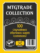 MTG: 100 случайных обычных карт (commons)