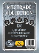 MTG: 100 случайных необычных карт (uncommons)