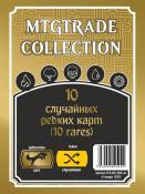 MTG: 10 случайных редких карт (10 rares)