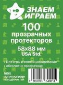 Прозрачные протекторы ЗИ для карт Munchkin (100 шт.) 58х88 мм