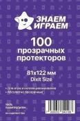 Прозрачные протекторы ЗИ для DIXIT (100 шт.) 81х122 мм