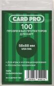 Протекторы для карточек из игры Card-Pro Perfect Fit 58*88 мм, 100 шт.