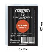 Прозрачные протекторы Card-Pro PREMIUM Perfect Fit (50 шт.) 64x89 мм