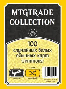 MTG: 100 случайных белых обычных карт (commons)