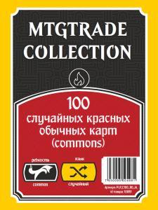 MTG: 100 случайных красных обычных карт (commons)