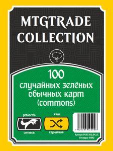 MTG: 100 случайных зелёных обычных карт (commons)