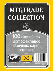 MTG: 100 случайных артефактных обычных карт (commons)
