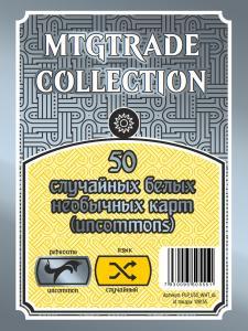 MTG: 50 случайных белых необычных карт (uncommons)