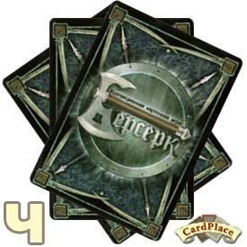 Берсерк: 50 Частых карт игры «Берсерк» сил тьмы.