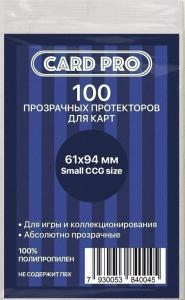 Прозрачные протекторы Card-Pro small CCG size для настольных игр (100 шт.) 61х94 мм