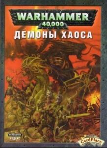 Кодекс: Демоны Хаоса (5-ая редакция, на английском языке)