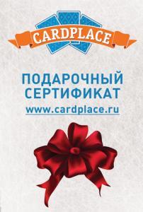 Подарочный сертификат cardplace.ru