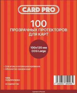 Прозрачные протекторы Card-Pro CCG Large для ККИ (100 шт.) 95х135 мм