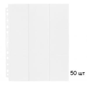 Упаковка листов двусторонних с кармашками 3х3 с боковой загрузкой - Blackfire (белый)