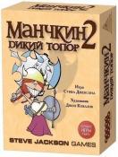 Манчкин 2: Дикий топор. Цветная версия (на русском)