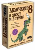 Munchkin 8 (Rus)