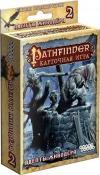 Pathfinder. Карточная игра: Адепты живодера (на русском)