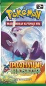 Pokemon: Бустер издания XY6 Грохочущие Небеса (на русском)