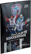 Альбом для наклеек коллекции ''КХЛ 2014/2015''