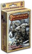 Pathfinder. Карточная игра: Расправа на Крюковой горе (на русском)
