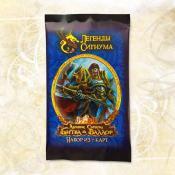 Legends of Signum: Booster pack