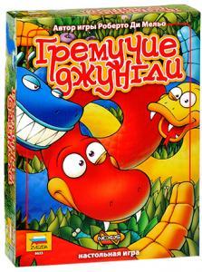 Гремучие джунгли (на русском)