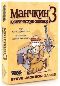Манчкин 3: Клирические ошибки. 2е издание (на русском)