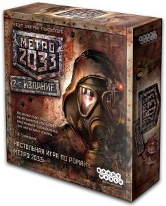 Метро 2033: 3-я редакция (на русском)